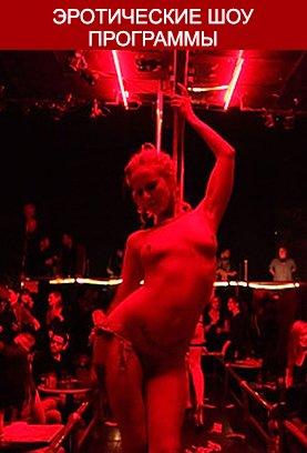 Эротика клубы москвы рейтинг клубов ночных в москве